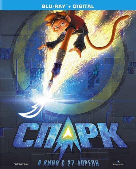 СПАРК. Герой Вселенной / Spark: A Space Tail (2016) HDRip | BDRip 720p | BDRip 1080p