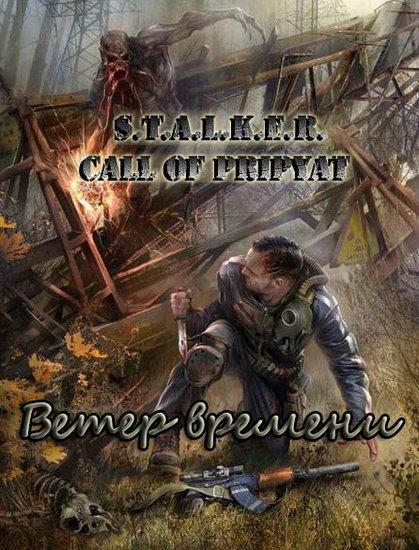 S.T.A.L.K.E.R.: Call of Pripyat - Ветер времени (2017/RUS/RePack) PC