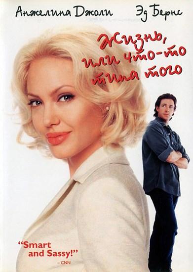 Жизнь, или Что-то вроде того / Life or something like It (2002) DVDRip