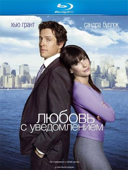 Любовь с уведомлением / Two Weeks Notice (2002/RUS/ENG) BDRip