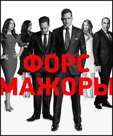Костюмы в законе / Форс-мажоры / Suits (7 сезон/2017) WEB-DLRip