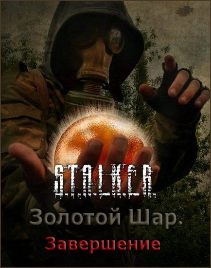 S.T.A.L.K.E.R.: Shadow of Chernobyl - Золотой Шар. Завершение (2017/RUS/RePack) PC