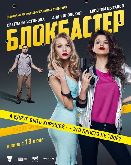 Блокбастер (2017) WEB-DLRip | WEB-DL 720p | WEB-DL 1080p