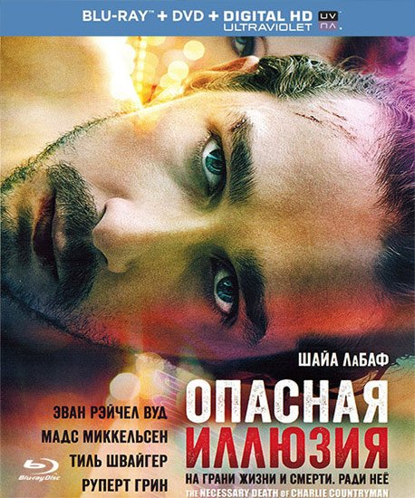 Опасная иллюзия / The Necessary Death of Charlie Countryman (2013/RUS/ENG) HDRip | BDRip 720p