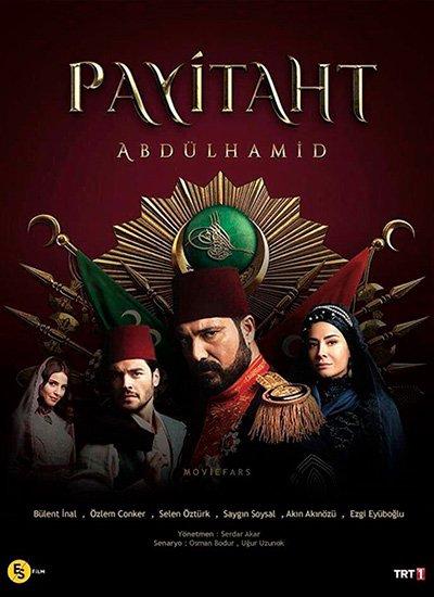 Права на престол: Абдулхамид / Payitaht Abdьlhamid (1 сезон/2017) WEBRip