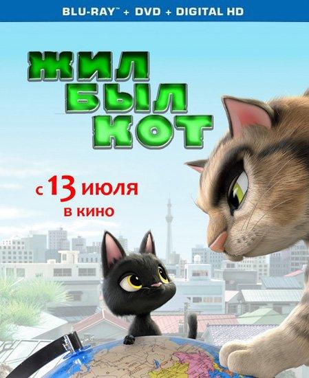 Жил-был кот / Rudolf The Black Cat (2016) HDRip