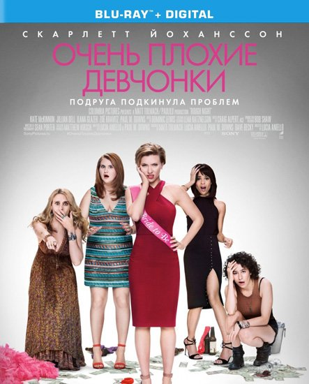 Очень плохие девчонки / Rough Night (2017) HDRip | BDRip 720p | BDRip 1080p