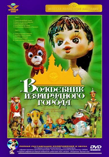 Волшебник Изумрудного города (1973-1974) DVDRip