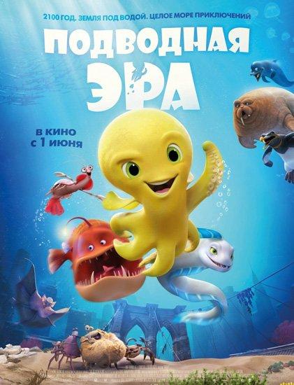 Подводная эра / Deep (2017) WEB-DLRip | WEB-DL 720p | WEB-DL 1080p