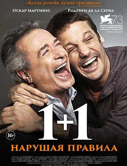 1+1. Нарушая правила / Inseparables (2016) WEB-DLRip