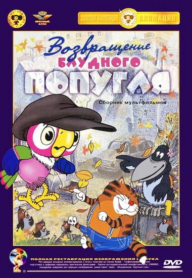 Возвращение блудного попугая (1984-2005) DVDRip