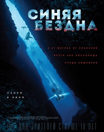 Синяя бездна / 47 Meters Down / In the Deep (2017) WEB-DLRip | WEB-DL 720p | WEB-DL 1080p
