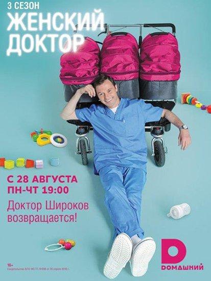 Женский доктор-3 (2017) SATRip