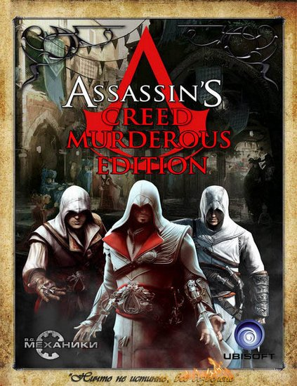 Assassin's Creed Murderous Edition (2008-2017/RUS/ENG/RiP/RePack) PC