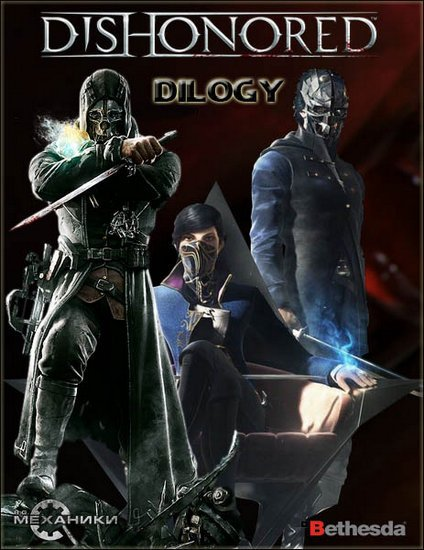 Dishonored Dilogy (2012-2017/RUS/ENG/RePack) PC