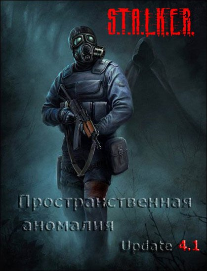 S.T.A.L.K.E.R.: Call of Pripyat - Пространственная аномалия (2015-2017/RUS/RePack) PC