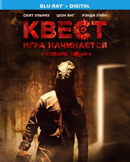 Квест / Escape Room (2017) HDRip | BDRip 720p | BDRip 1080p