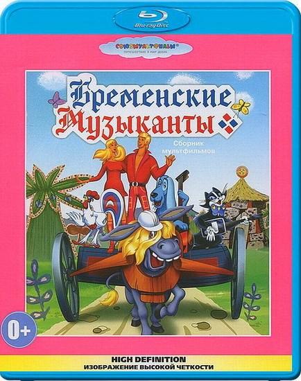 Бременские музыканты / По следам бременских музыкантов (1969-1973) BDRip | BDRip 720p | BDRip 1080p