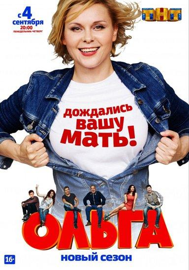 Ольга (Сезон 2 / 2017) SATRip