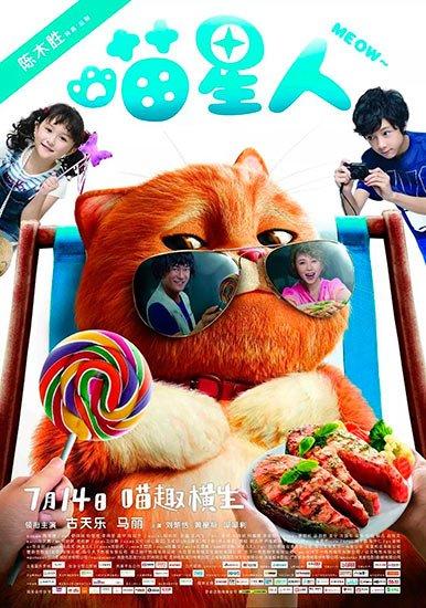 Мяу / Miao xing ren (2017) HDRip