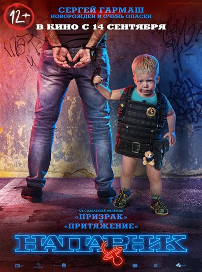 Напарник (2017) WEB-DLRip | WEB-DL 720p | WEB-DL 1080p