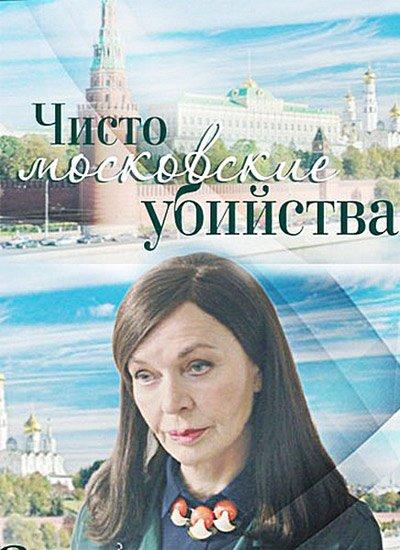 Чисто московские убийства (2017) SATRip