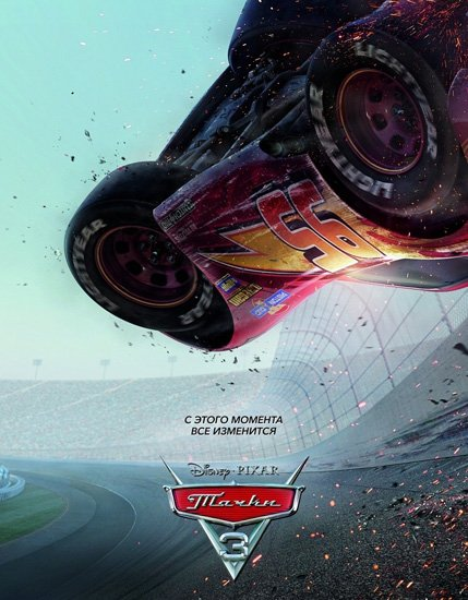 Тачки 3 / Cars 3 (2017) WEB-DLRip | WEB-DL 720p | WEB-DL 1080p