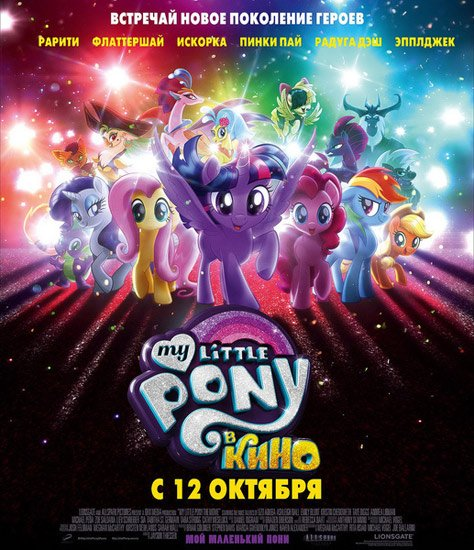 My Little Pony в кино / My Little Pony: The Movie (2017) WEB-DLRip