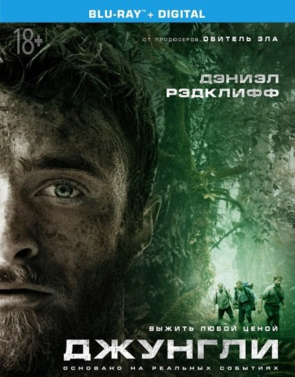 Джунгли / Jungle (2017) HDRip | BDRip 720p | BDRip 1080p
