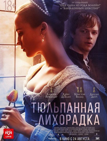 Тюльпанная лихорадка / Tulip Fever (2017) WEB-DLRip | W ...