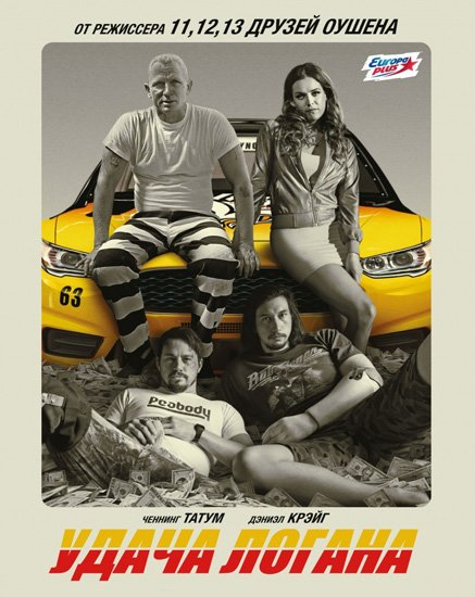 Удача Логана / Logan Lucky (2017) WEB-DLRip | WEB-DL 720p | WEB-DL 1080p
