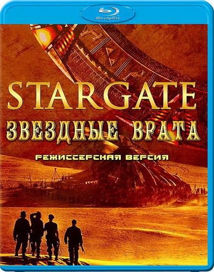 Звездные врата [Режиссерская версия] / Stargate [Director's Cut] (1994) BDRip