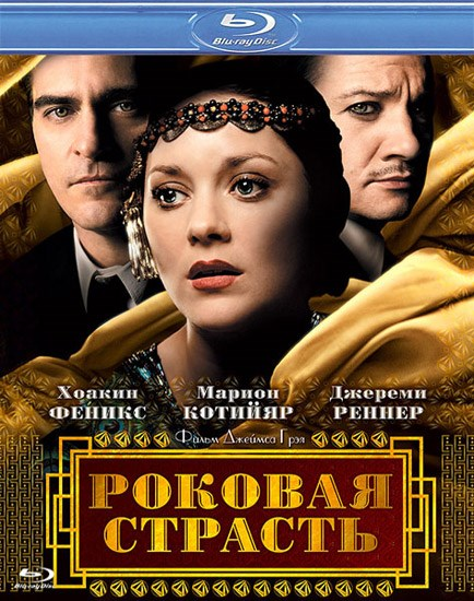Роковая страсть / The Immigrant (2013/RUS/ENG) BDRip
