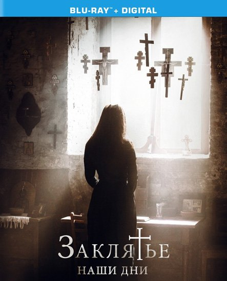 Заклятье. Наши дни / The Crucifixion (2017) HDRip | BDRip 720p | BDRip 1080p