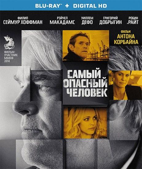 Самый опасный человек / A Most Wanted Man (2014/RUS/ENG) BDRip