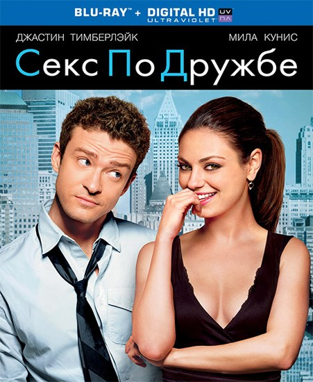 Секс по дружбе / Friends with Benefits (2011/RUS/ENG) BDRip