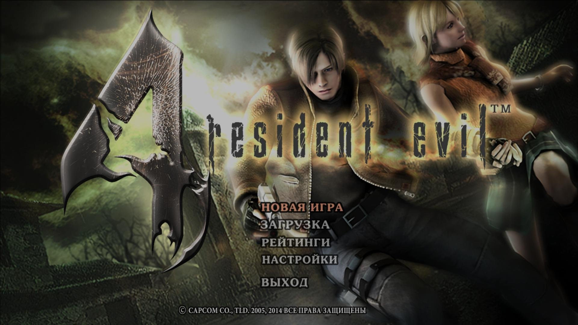 Resident Evil 4 Ultimate HD Edition (2014/RUS/ENG/MULTI/RePack) PC