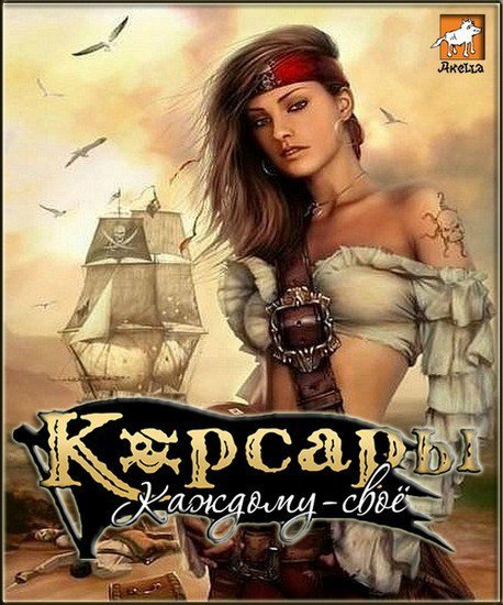 Корсары: Каждому своё / Sea Dogs: To Each His Own [v 1.6.0 + 4 DLC] (2012/RUS/ENG/RePack) PC