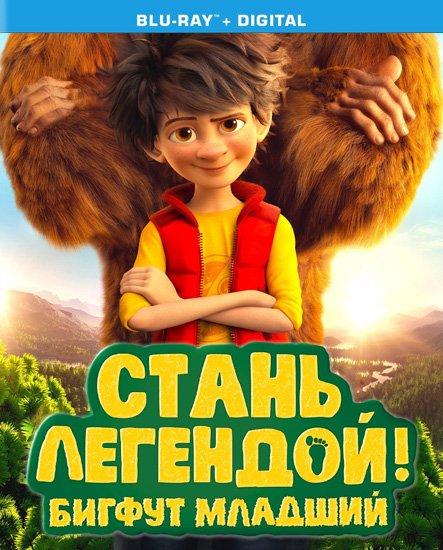 Стань легендой! Бигфут Младший / The Son of Bigfoot (2017) HDRip | BDRip 720p | BDRip 1080p