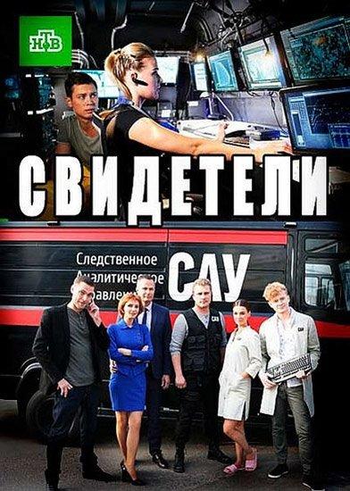 Свидетели (Сезон 2 / 2017) SATRip