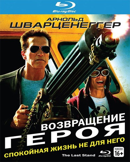 Возвращение героя / The Last Stand (2013/RUS/ENG) BDRip