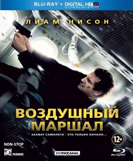 Воздушный маршал / Non-Stop (2014/RUS/ENG) BDRip