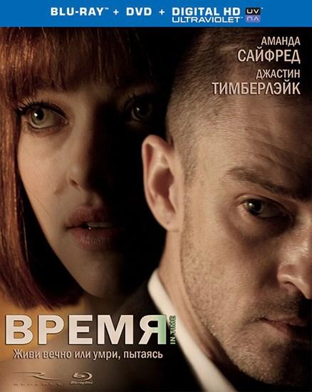 Время / In Time (2011/RUS/ENG) BDRip   HDRip