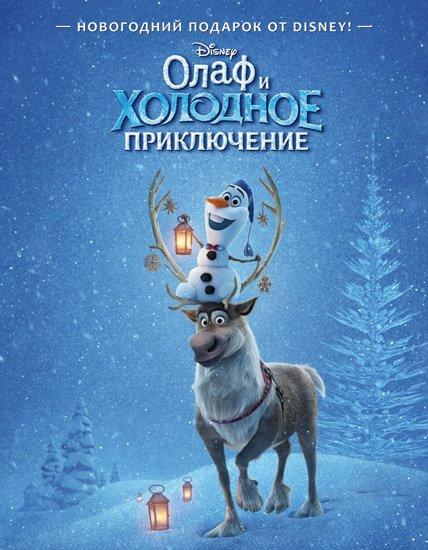 Олаф и холодное приключение / Olaf's Frozen Adventure (2017) WEB-DLRip