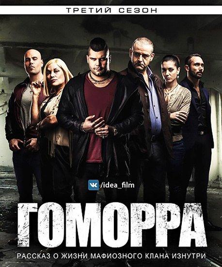 Гоморра / Gomorra (3 сезон/2017) HDTVRip