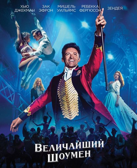 Величайший шоумен / The Greatest Showman (2017) TS