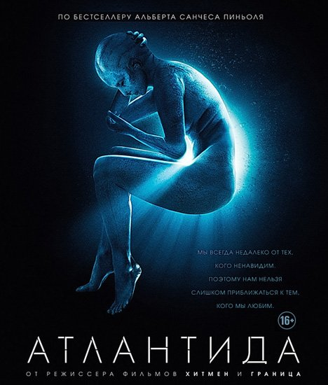 Атлантида / Cold Skin (2017) WEB-DLRip