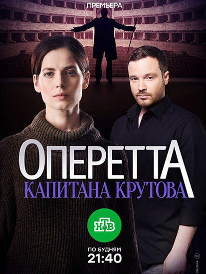 Оперетта капитана Крутова (2018) WEB-DLRip