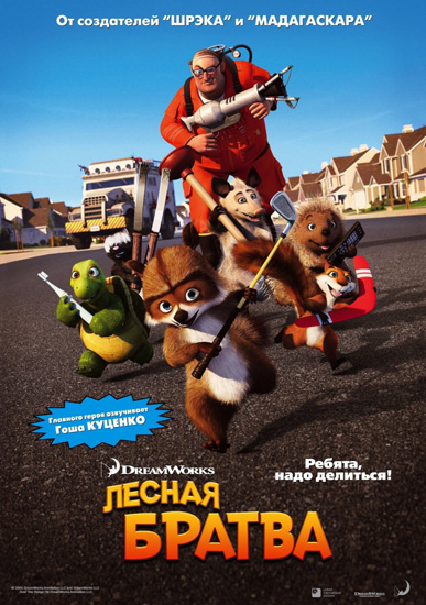 Лесная братва / Over the Hedge (2006/RUS/ENG) HDTVRip