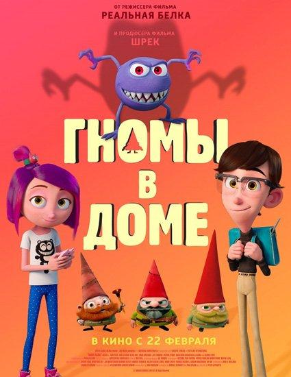 Гномы в доме / Gnome Alone (2017) TS